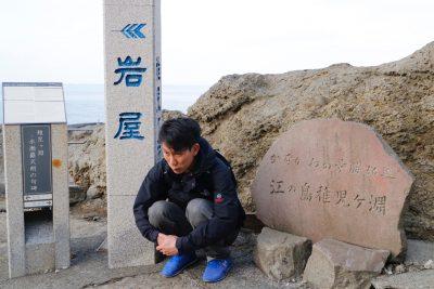 くびれ専門 ボディバランススタジオ COMFY 江ノ島フィールド 遊びは最高のトレーニング 19